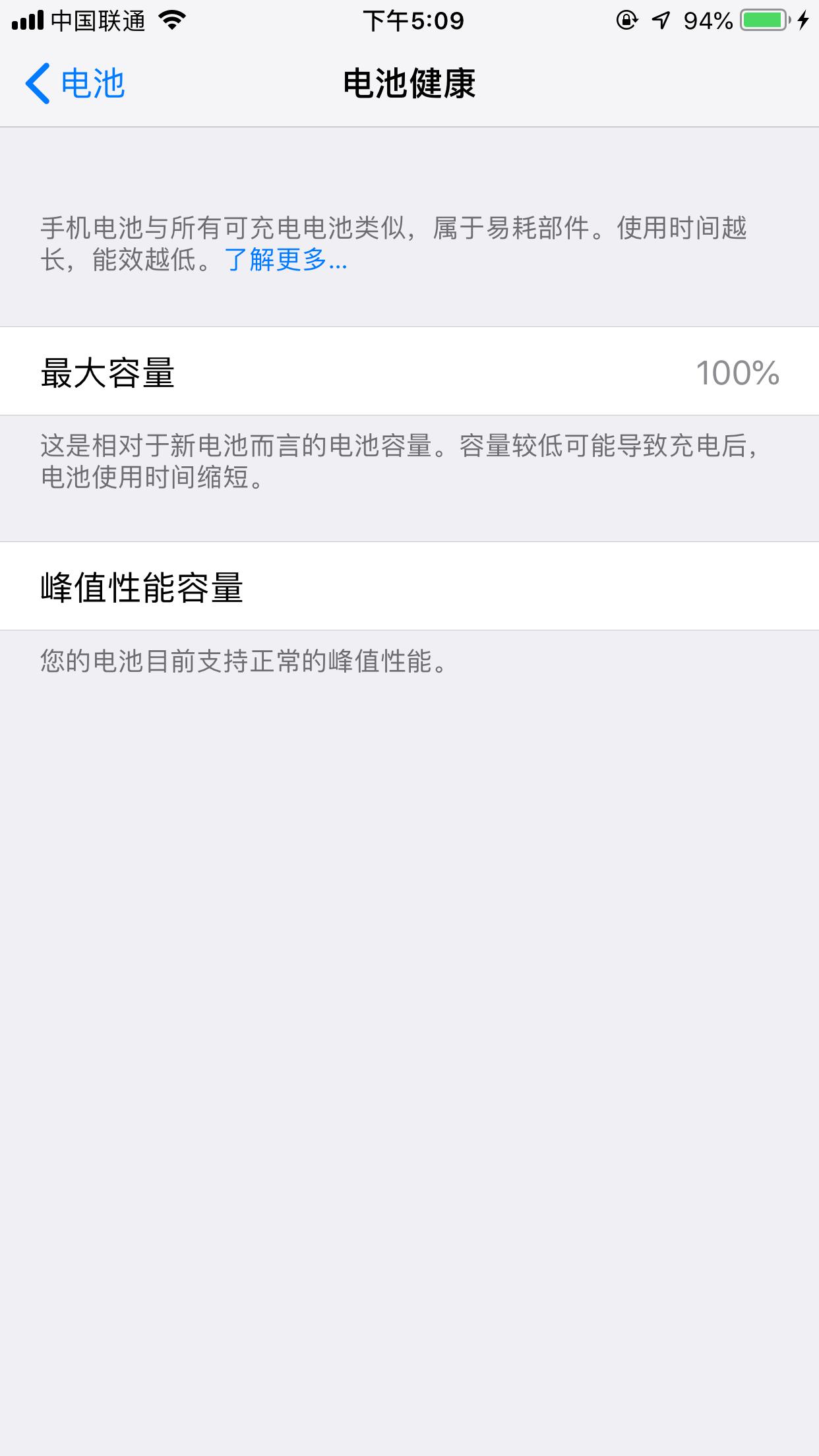 新电池健康度.png